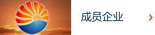 99真人有限gong司下属gong司