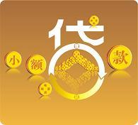 黄骅市海驿通xiao额贷款有限gong司