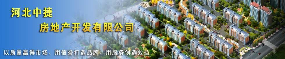 河北99真人房地产kai发有限gong司