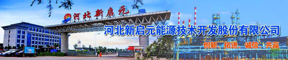 河北新启元能源技术kai发股份有限gong司